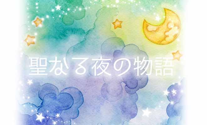 【12月お店企画】 聖なる夜の物語