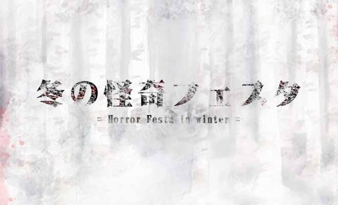 【1月お店企画】 冬の怪奇フェスタ