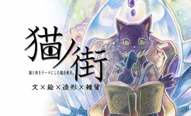 【2月お店企画】 猫ノ街