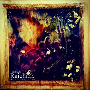 煌燦工房Raichi