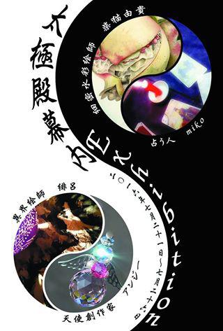 taikyoku_omote_2
