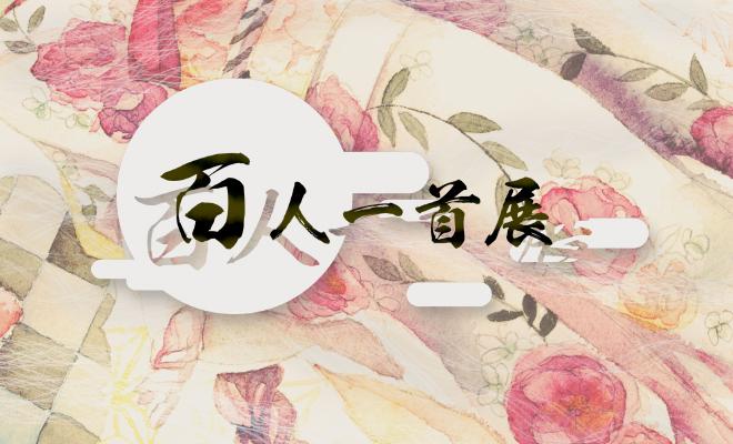 【3月お店企画】百人一首展