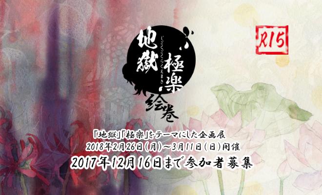 【3月店舗企画展】地獄極楽絵巻