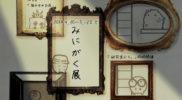 【特別企画】ミニ額展(「研究室より。」同時開催)