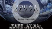 【9月箱展】ノアリウム