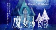 【10月箱展】魔女の館