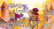 【2月箱展】メルヘンのしっぽ・特設ページ