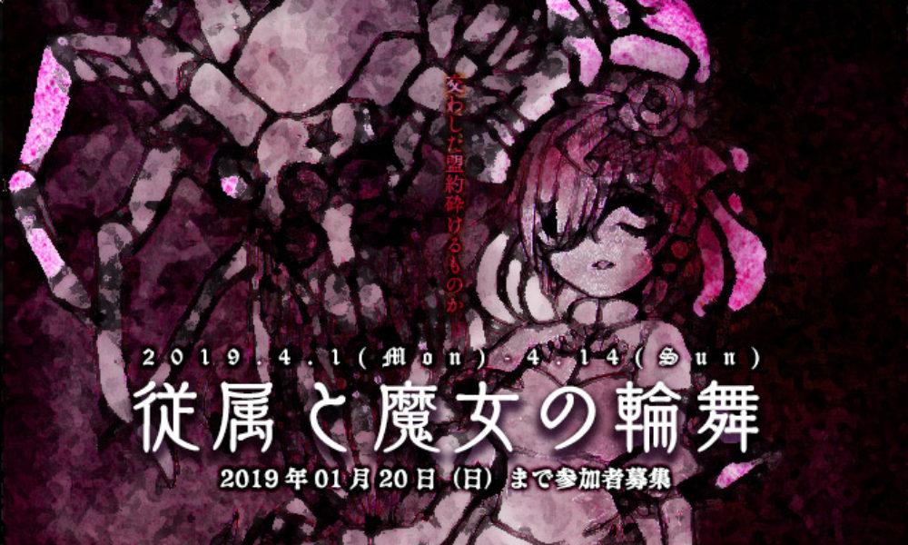 【4月箱展】従属と魔女の輪舞・特設ページ