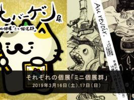 2019ミニ個展群お知らせ
