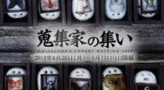 【5月箱展】蒐集家の集い・特設ページ