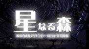 【6月箱展】星なる森・特設ページ
