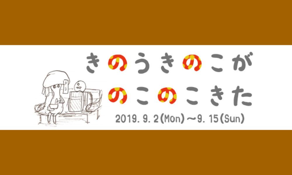 【9月企画展】きのうきのこがのこのこきた・特設ページ