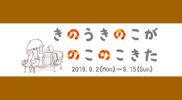 【9企画展】きのうきのこがのこのこきた・特設ページ