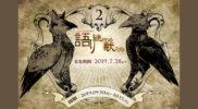 【10月企画展】語り継がれる獣たち2・特設ページ