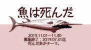 【11月MINI企画展】魚は死んだ・特設ページ