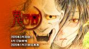 【4月企画展】鬼回廊・特設ページ