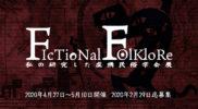 【5月企画展】FictionalFolklore-私の研究した虚構民俗学会展-