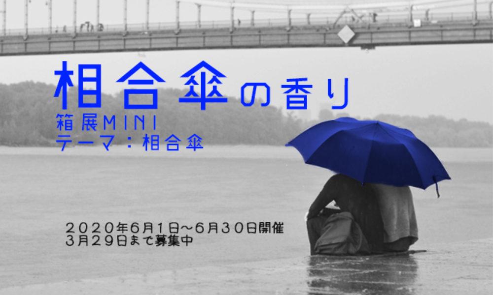 【6月企画展MINI】相合傘の香り