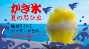 【7月企画展MINI】かき氷夏の思ひ出