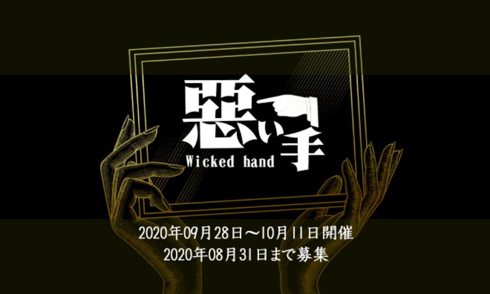 【10月企画展】悪い手