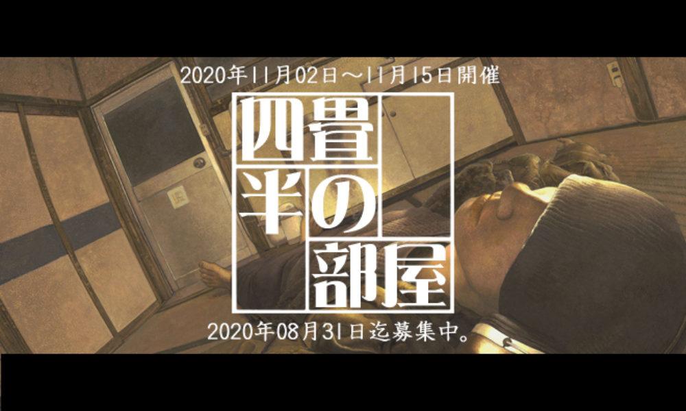 【9月企画展】四畳半の部屋